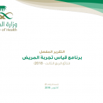 MOH-KSA -​Patient Experience Measurement Program report released